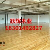 四川省运动实木地板直销篮球场馆地板报价  跃辉木地板厂体育木地板