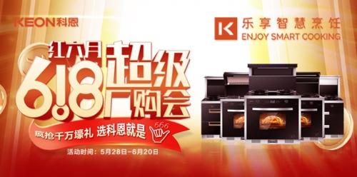 十大品牌科恩集成灶618爆款来袭乐享智慧厨房从成为大厨开始